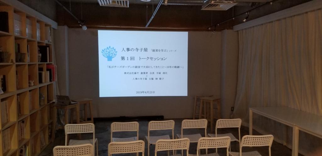 「経営を学ぶ」シリーズ第1回トークセッション&交流会を開催しました。