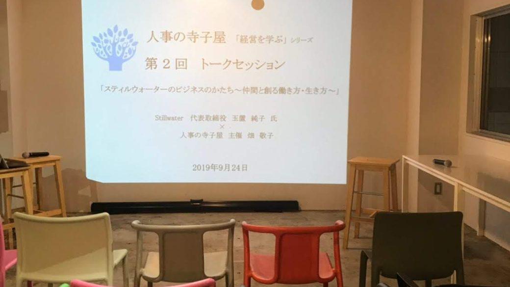 人事の寺子屋主催 「経営を学ぶシリーズ」第2回トークイベントを開催しました。